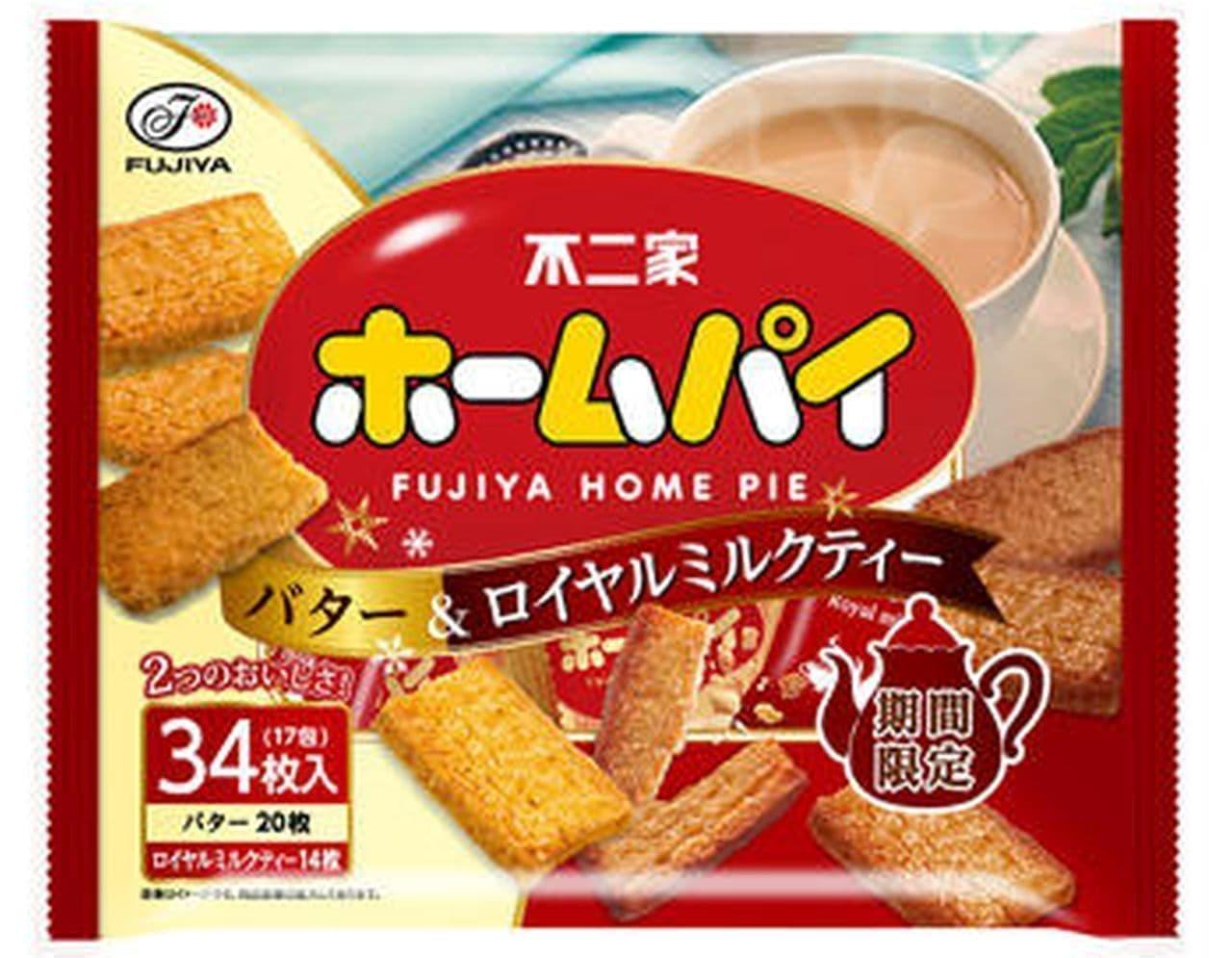 不二家「34枚ホームパイ(バター&ロイヤルミルクティー)」