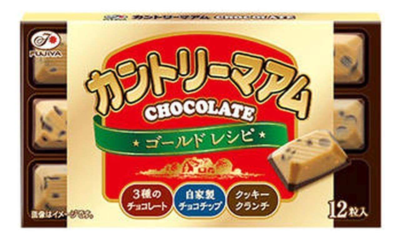 不二家「12粒カントリーマアムチョコレート(ゴールドレシピ)」
