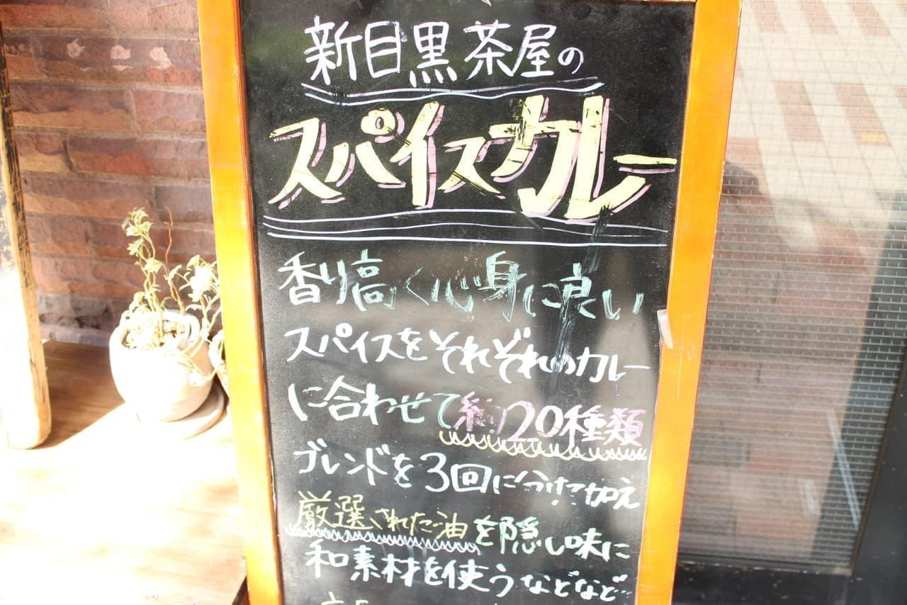東京・目黒「新目黒茶屋」