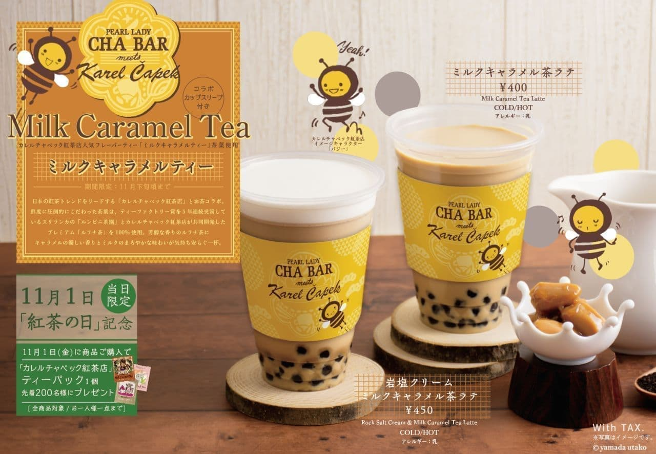 パールレディ茶BARとカレルチャペック紅茶店がコラボ