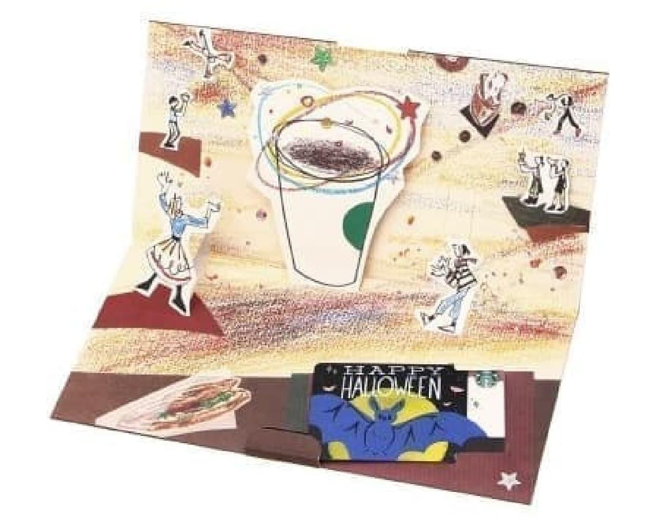 スターバックス カード ギフト コーヒーサーカス マスカレード