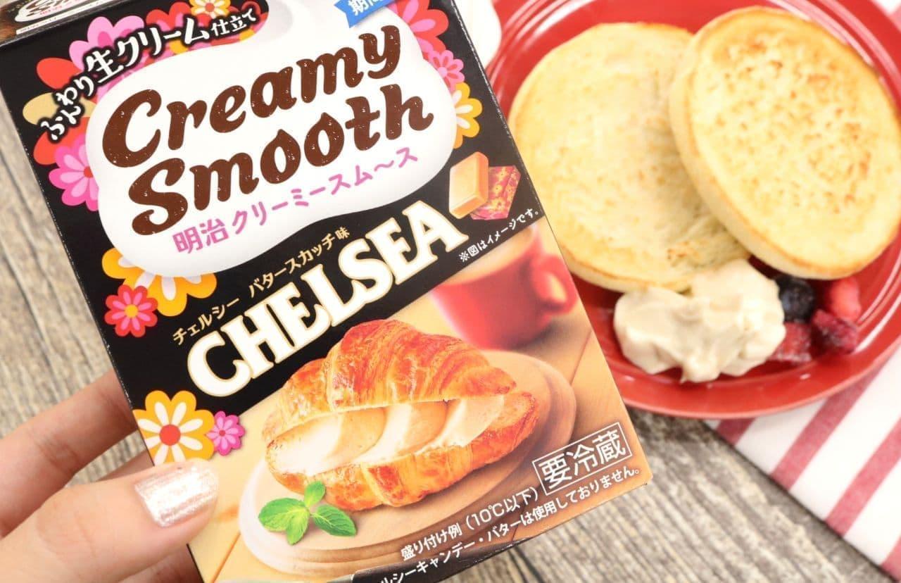 期間限定「明治クリーミースム~ス チェルシー バタースカッチ味」