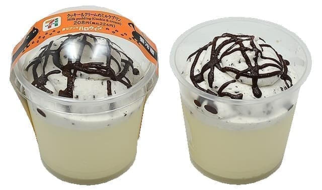 セブン-イレブン「クッキー&クリームのミルクプリン」