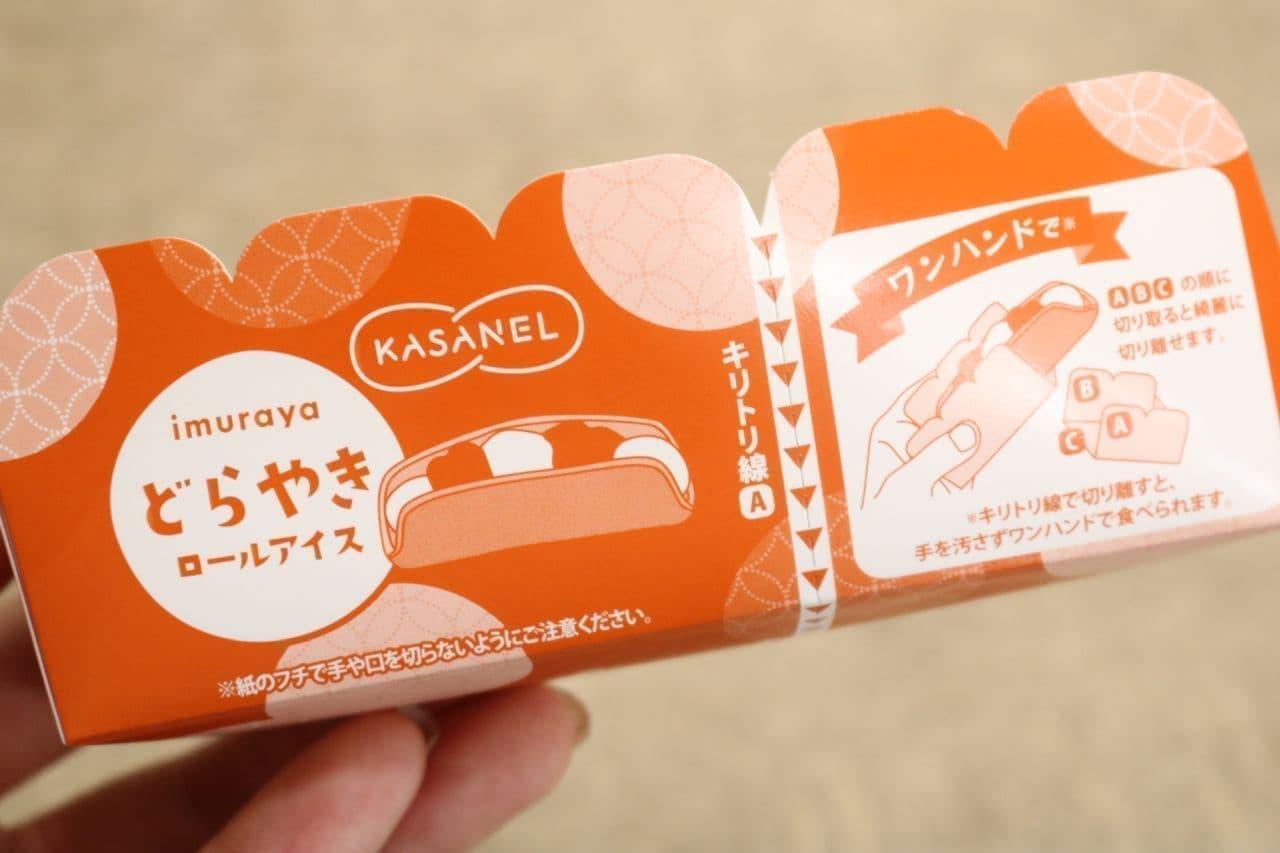 井村屋「KASANEL どらやきロールアイス バニラ」