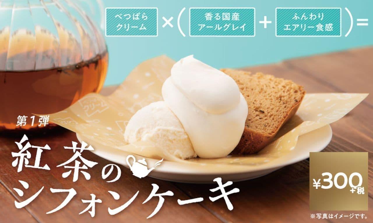 スシロー「紅茶のシフォンケーキ」