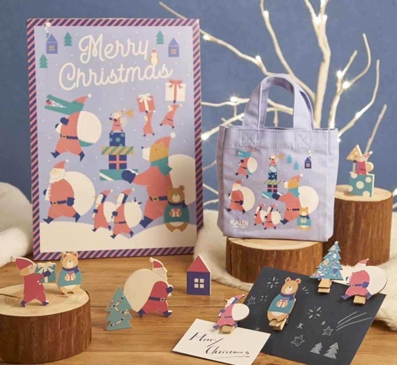 カルディのクリスマス限定商品