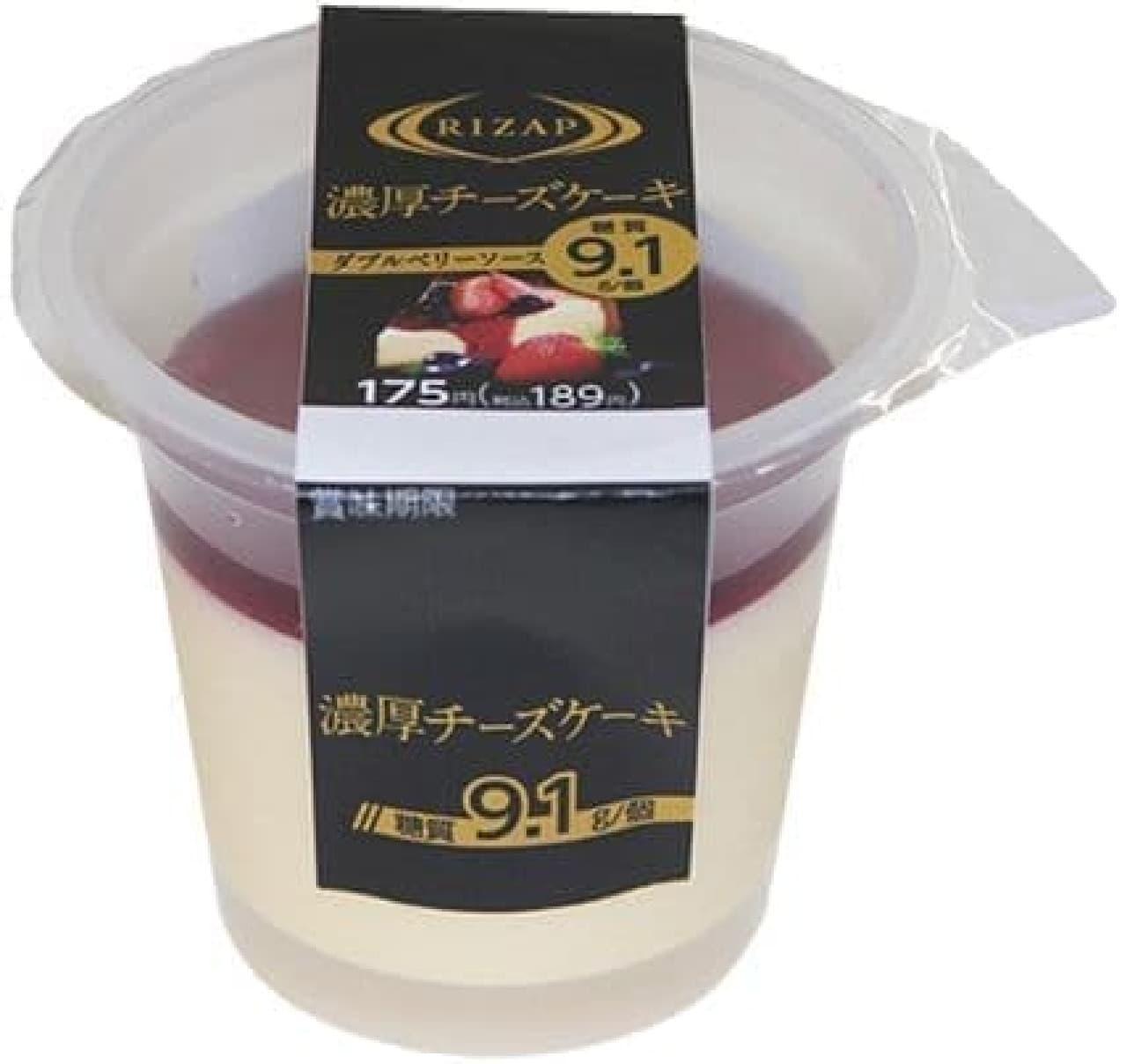 ファミリーマート「RIZAP 濃厚チーズケーキ」