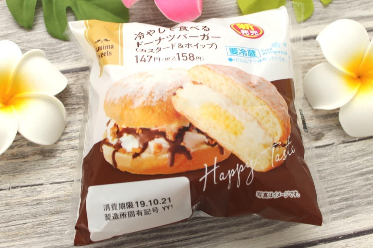 ファミマ限定スイーツ「冷やして食べるドーナツバーガー」