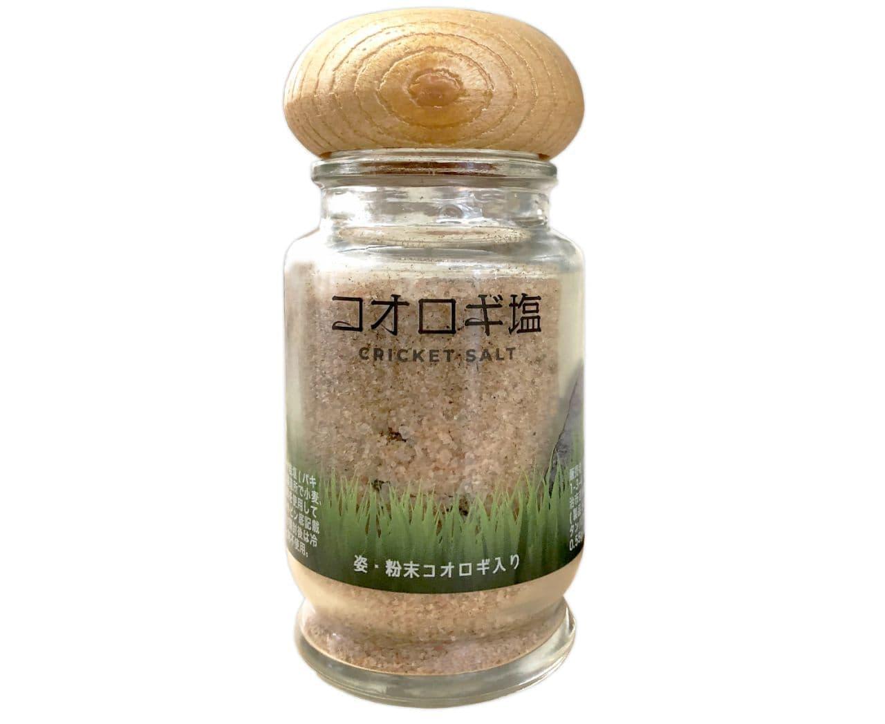 昆虫食を使用した「コオロギ塩」