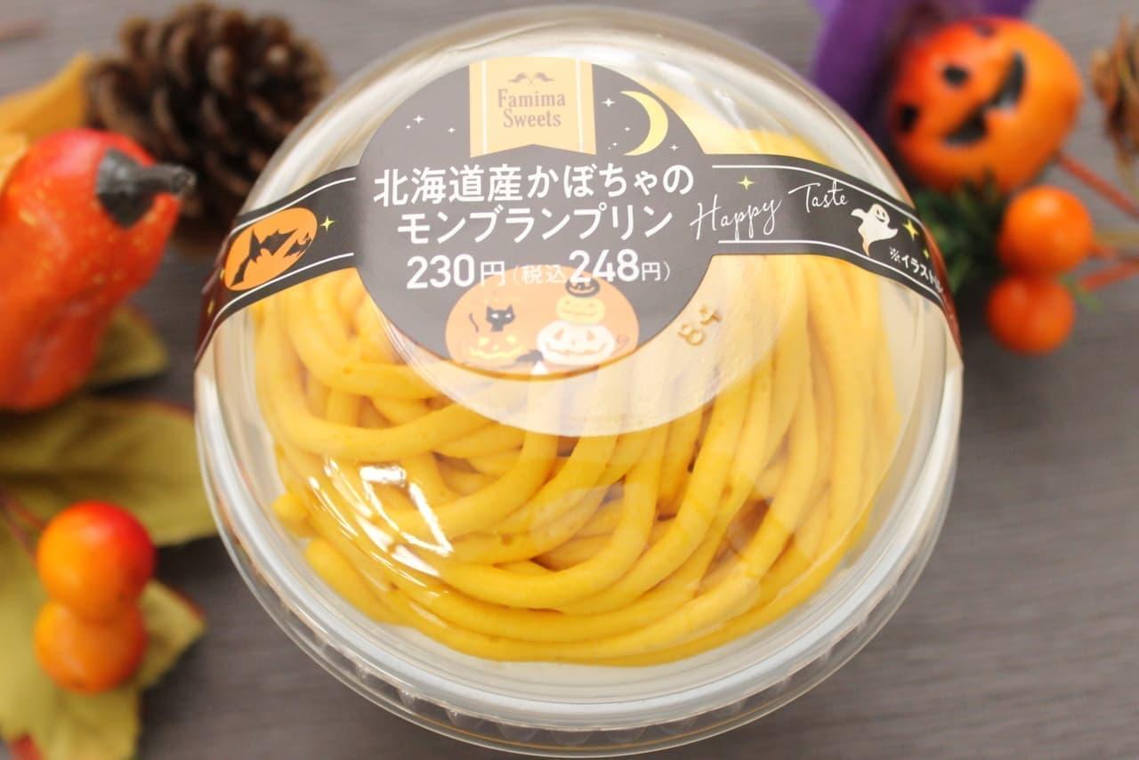 ファミマ限定「北海道産かぼちゃのモンブランプリン」