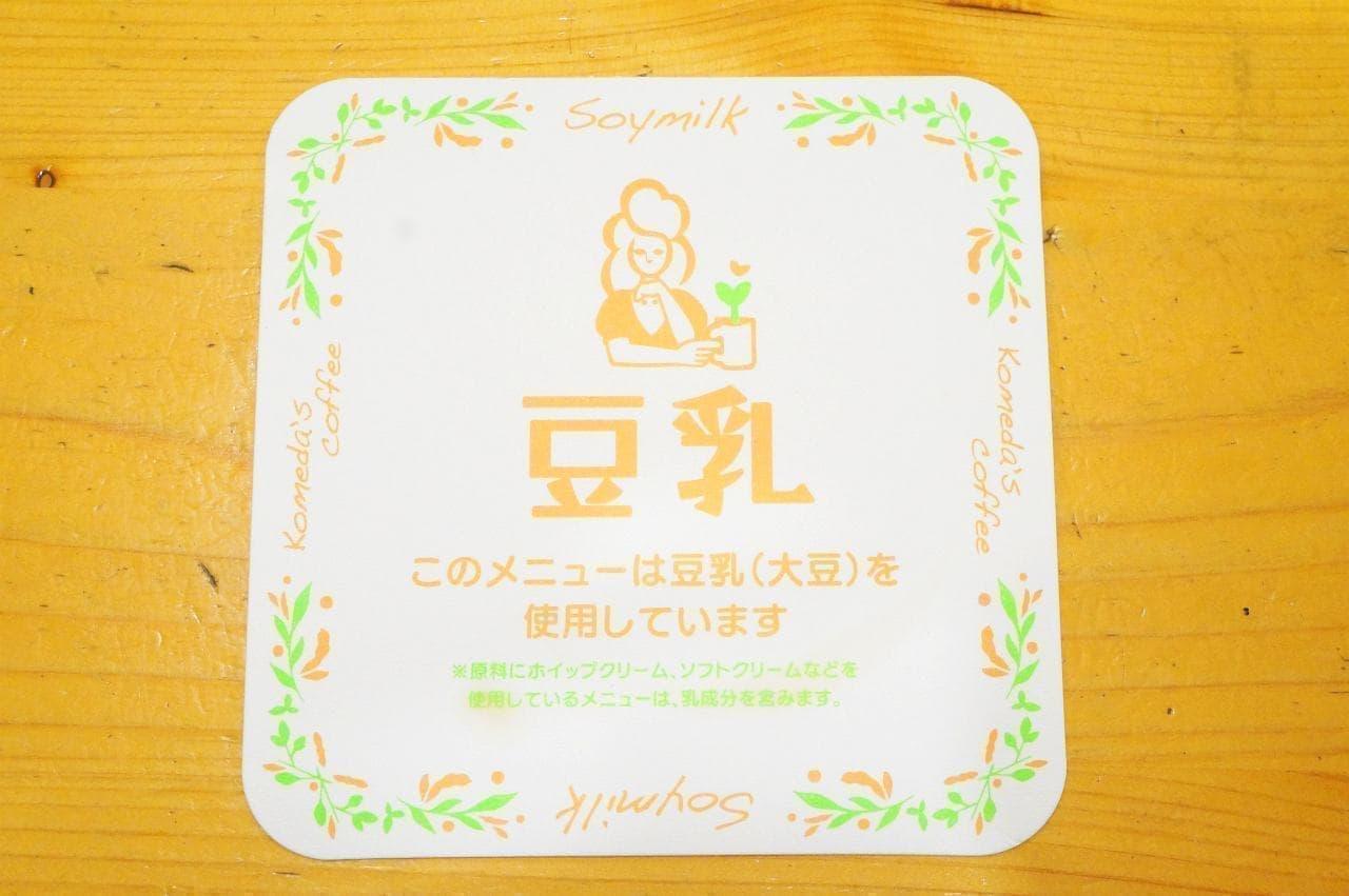 コメダ珈琲店の豆乳変更のコースター