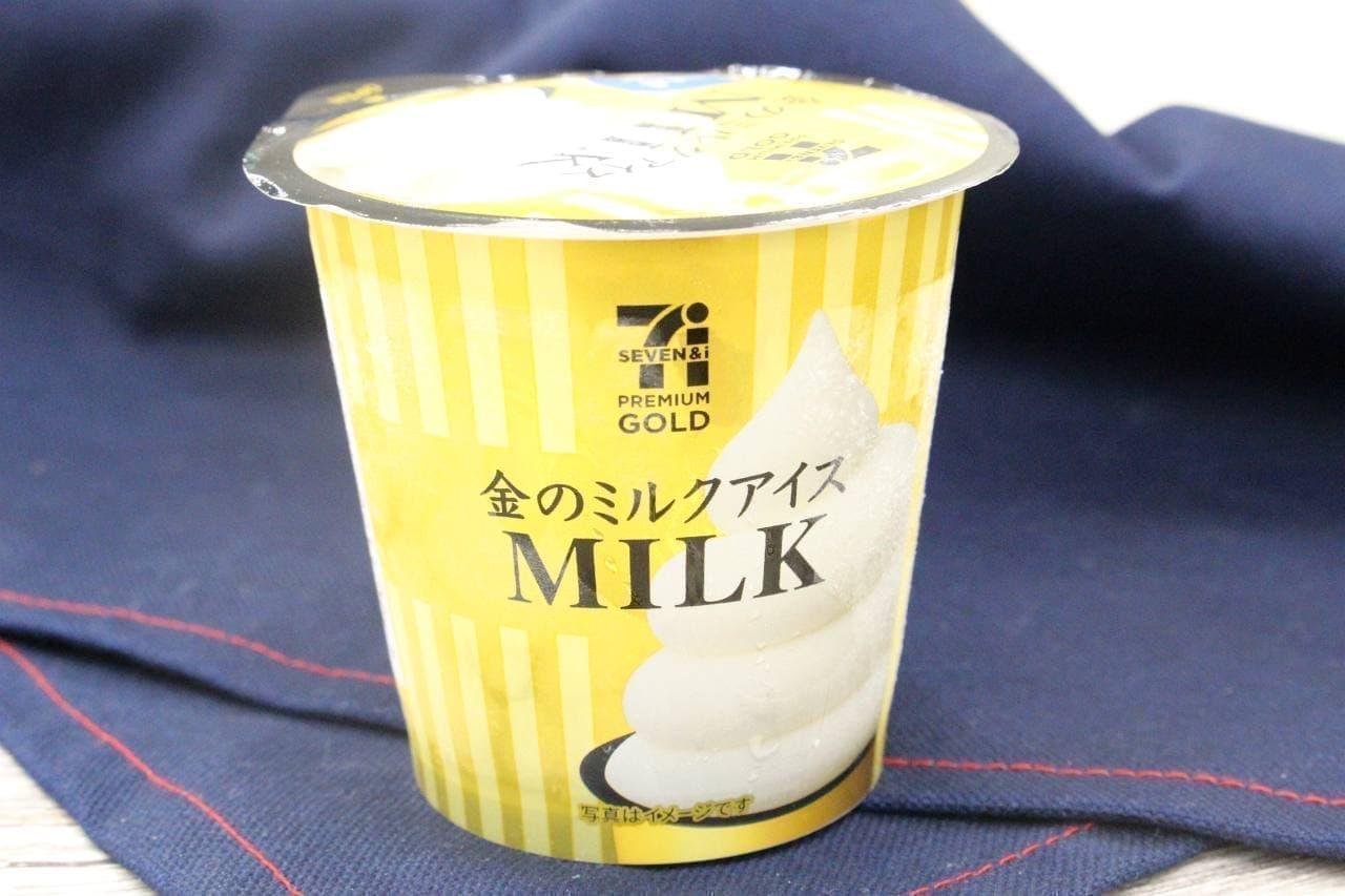 セブンプレミアム ゴールド 金のミルクアイス
