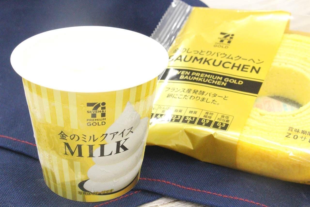 「セブンプレミアム ゴールド 金のミルクアイス」と「セブンプレミアム ゴールド 金のしっとりバウムクーヘン」