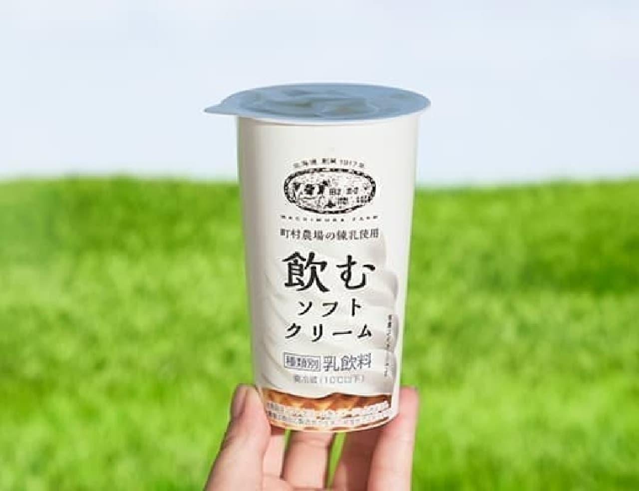 ローソン「町村農場 飲むソフトクリーム 190ml」