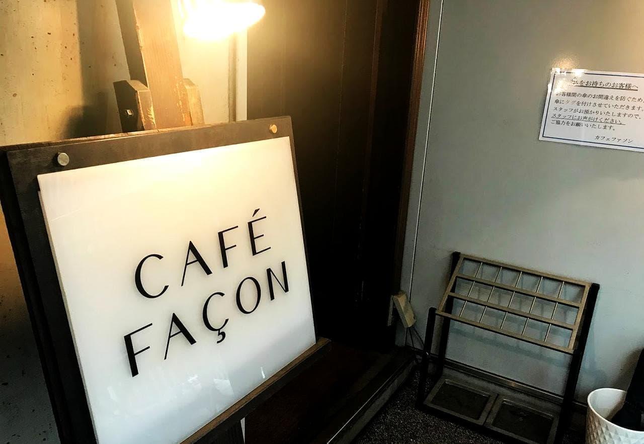 カフェ ファソン入口