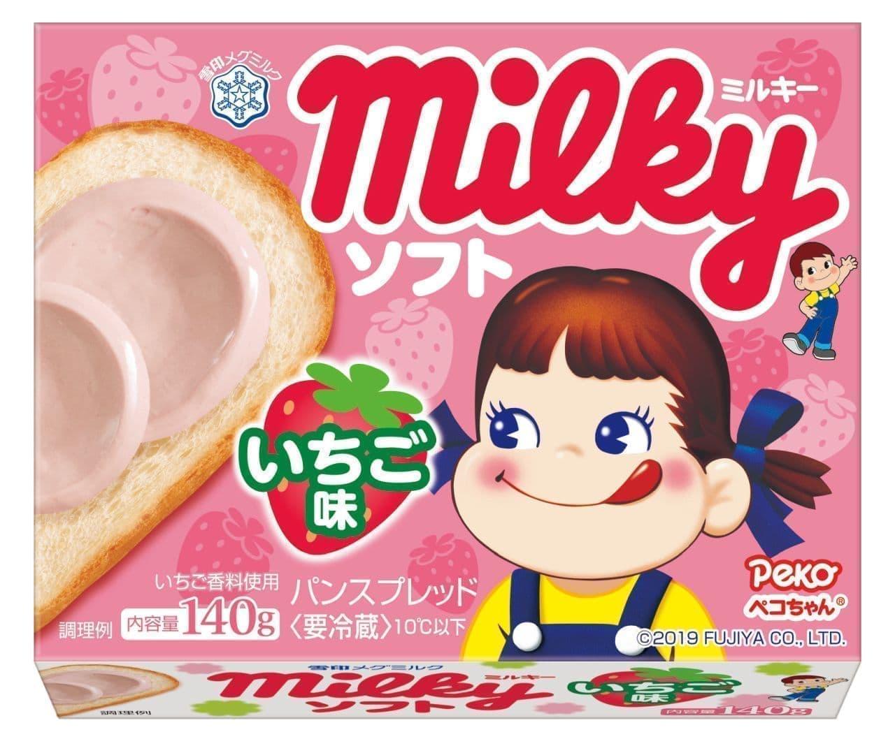 雪印メグミルク「ミルキー ソフト いちご味」