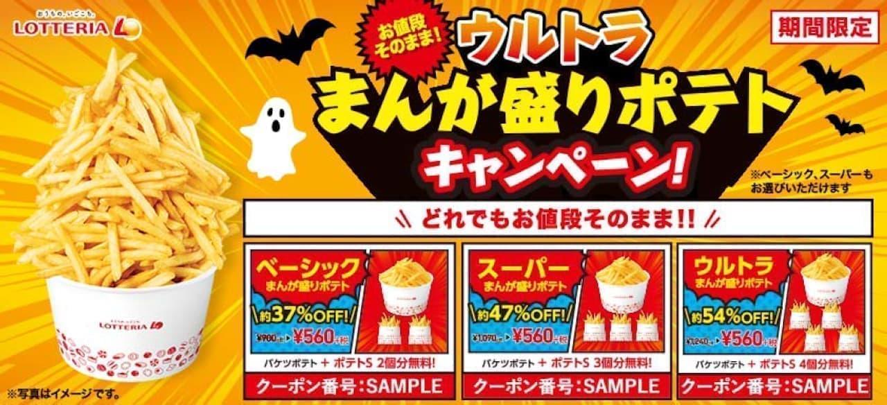 ポテト4個分が無料に!?ロッテリア「まんが盛りポテト」がぜんぶ560円!