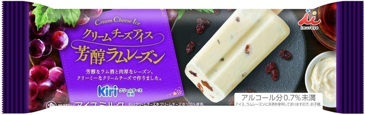 井村屋新作「クリームチーズアイス 芳醇ラムレーズン」