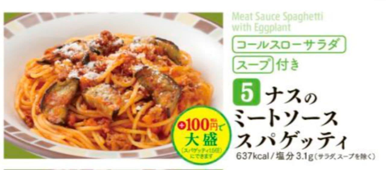 サイゼ「ナスのミートソーススパゲッティ」