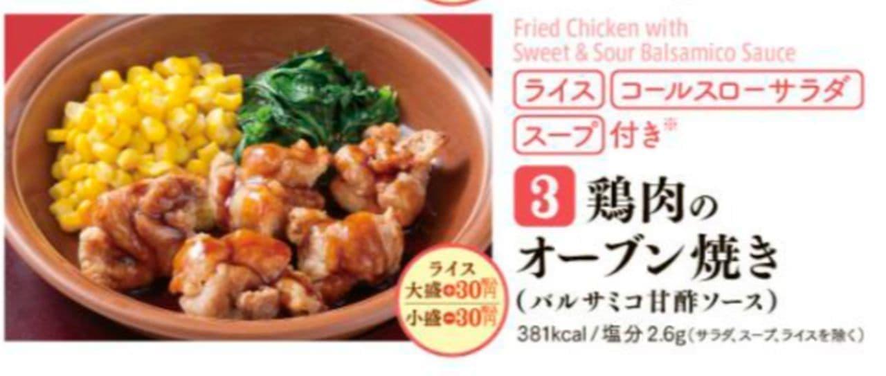 サイゼ「鶏肉のオーブン焼き(バルサミコ甘酢ソース)」