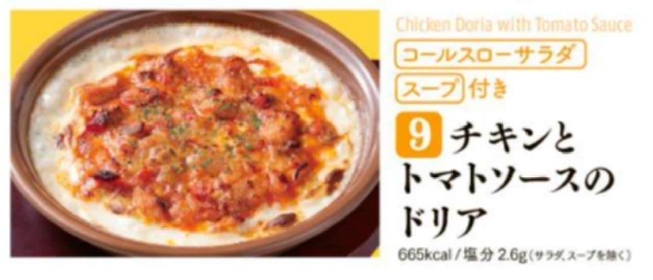 サイゼ「チキンとトマトソースのドリア」
