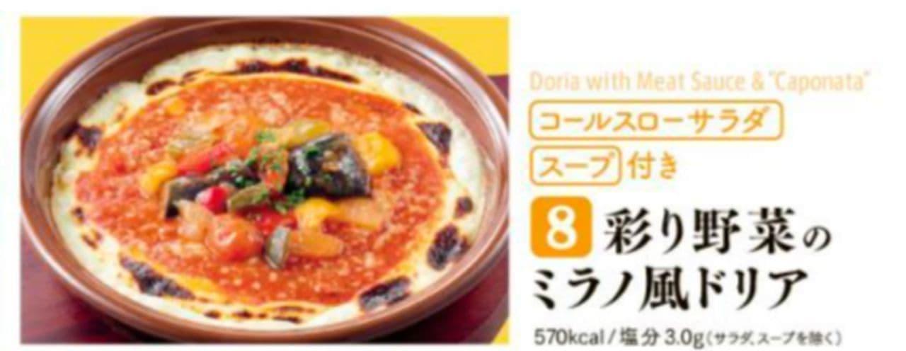 サイゼ「彩り野菜のミラノ風ドリア」