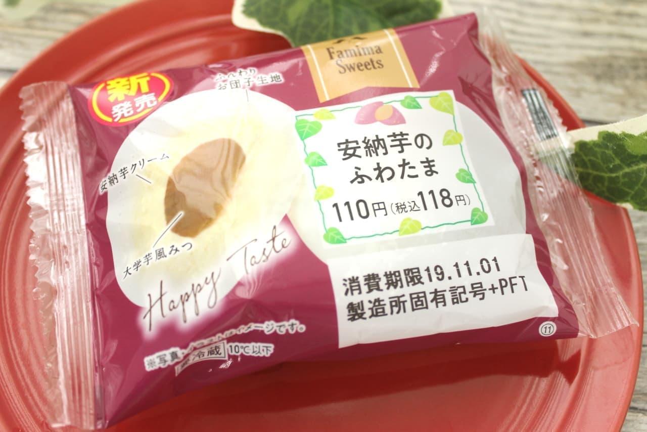 ファミマ限定「安納芋のふわたま」