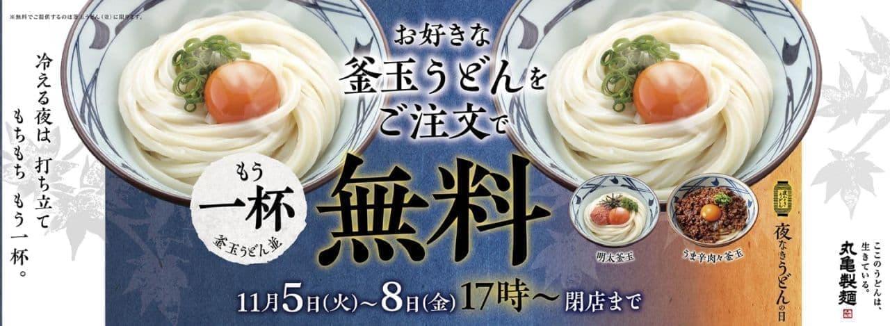 丸亀製麺「夜なきうどんの日」