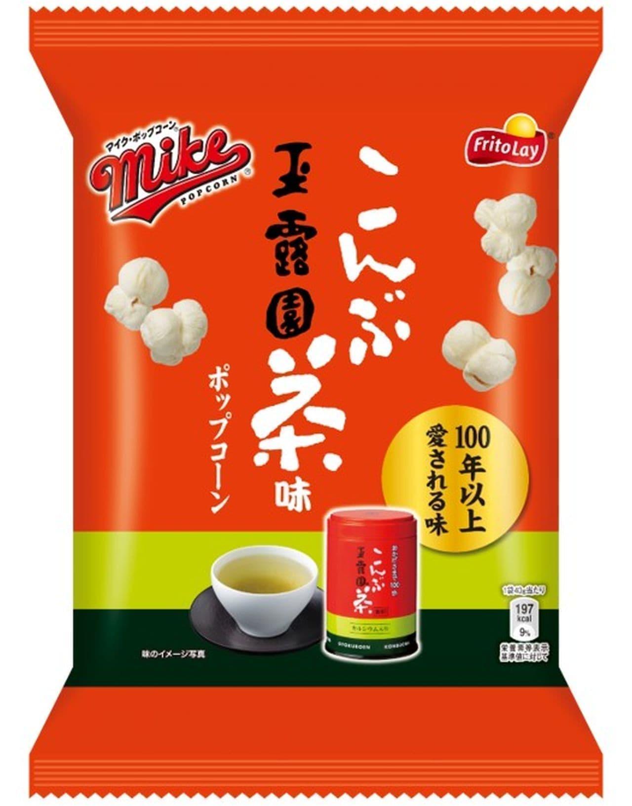 コラボ「マイクポップコーン 玉露園こんぶ茶味」