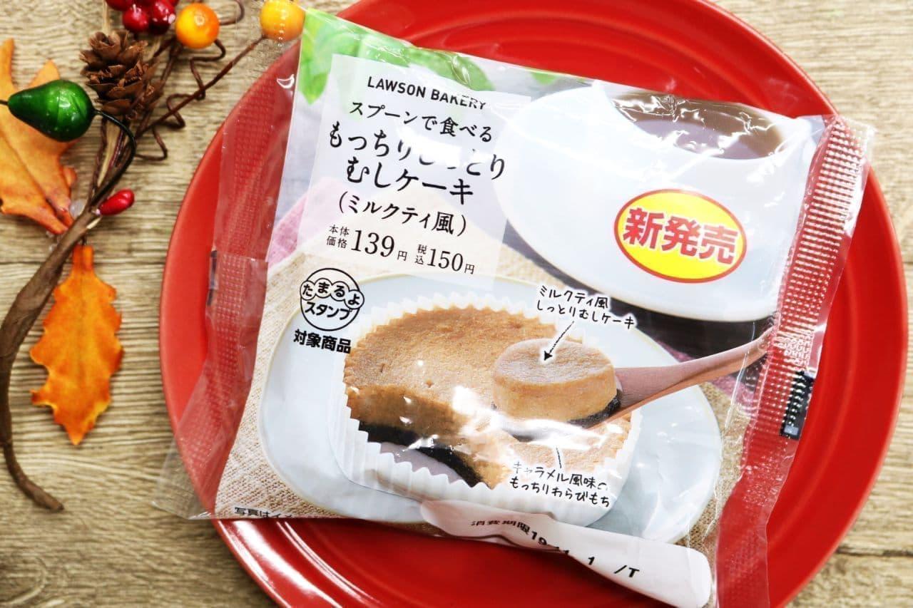 ローソン「スプーンで食べる もっちりしっとりむしケーキ(ミルクティ風)」