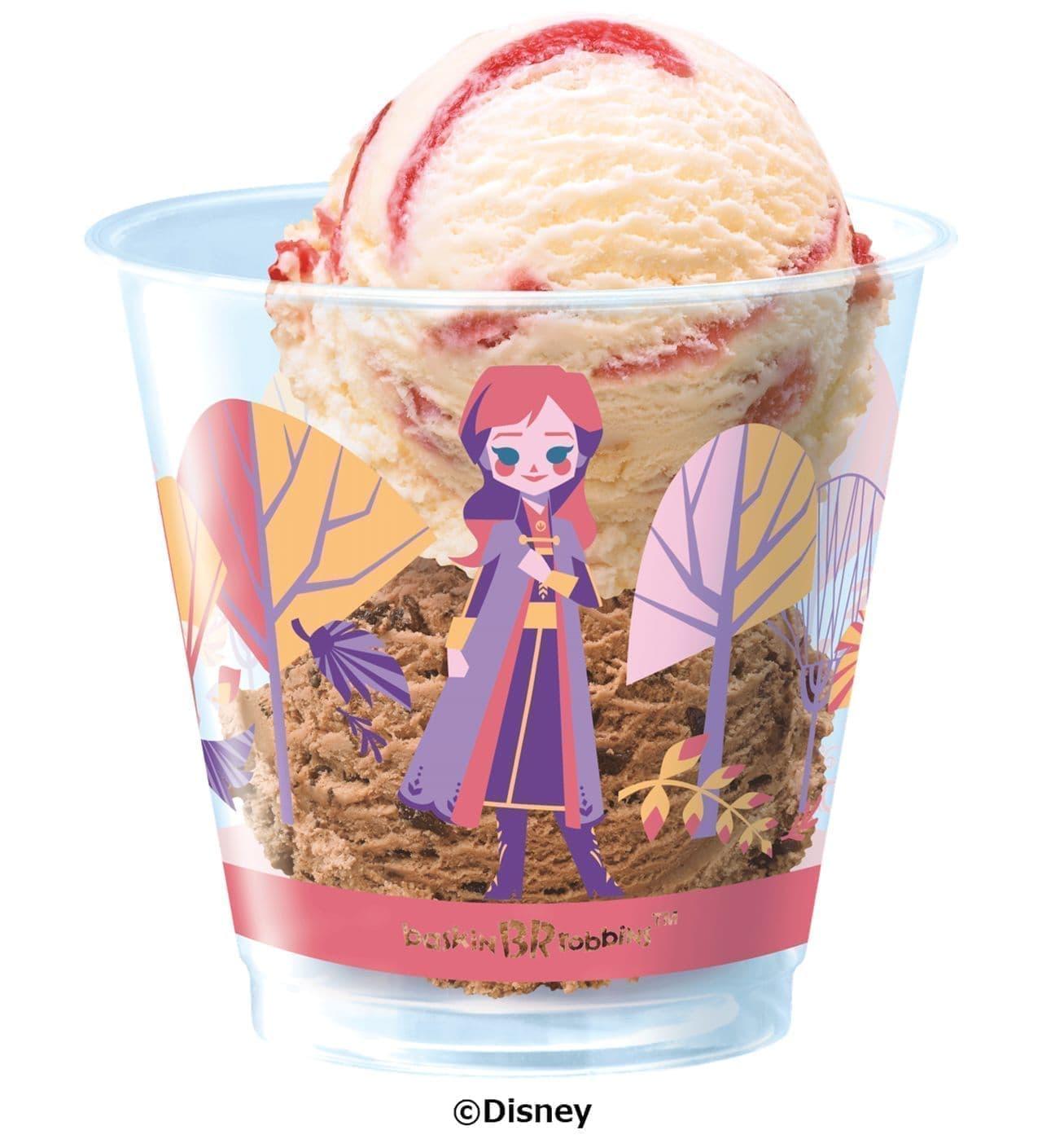 サーティワンのアナ雪2デザインダブルカップ