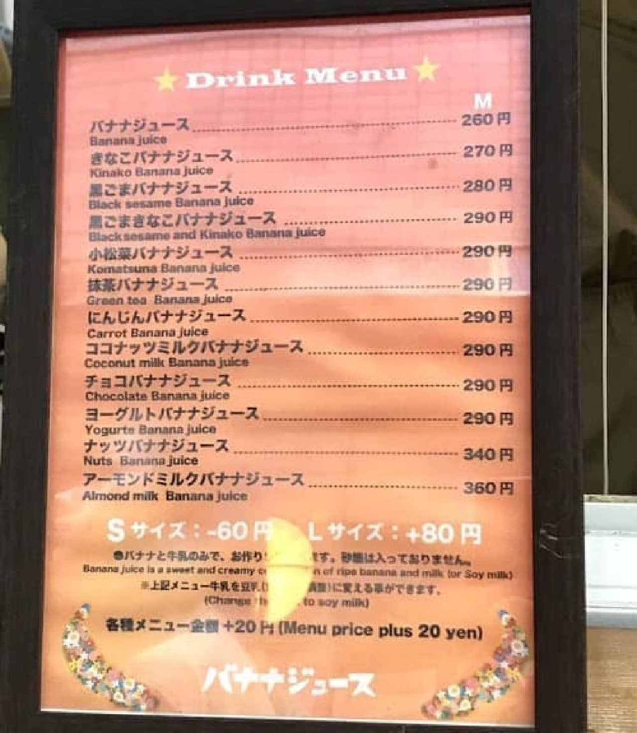バナナジュース専門店バナナジュースのメニュー表