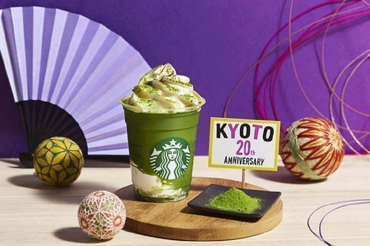 スターバックス「京都 えらい 抹茶 抹茶 フラペチーノ」
