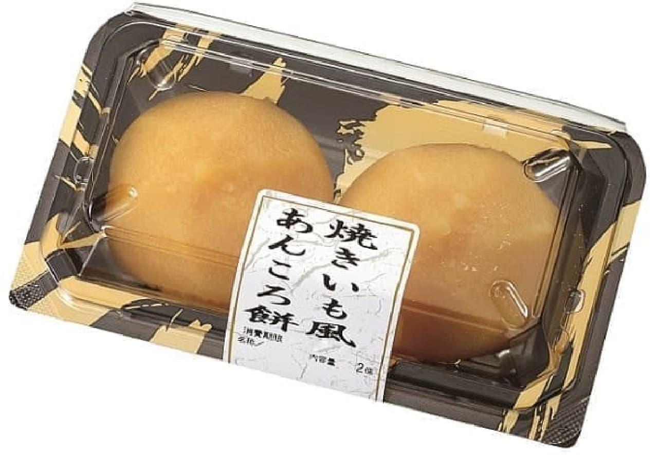 ローソンストア100「焼きいも風あんころ餅(2個入)」