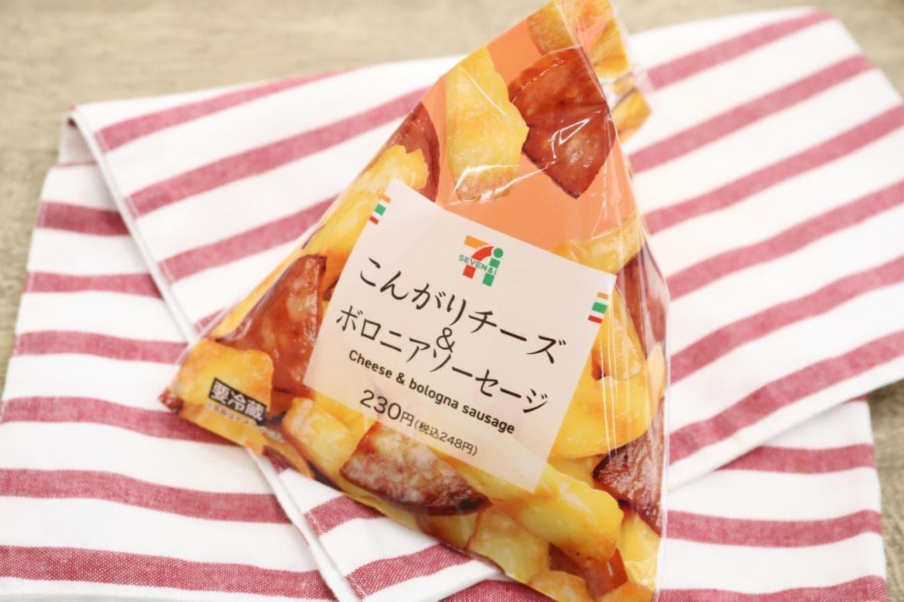セブンの三角おつまみ「こんがりチーズ&ボロニアソーセージ」