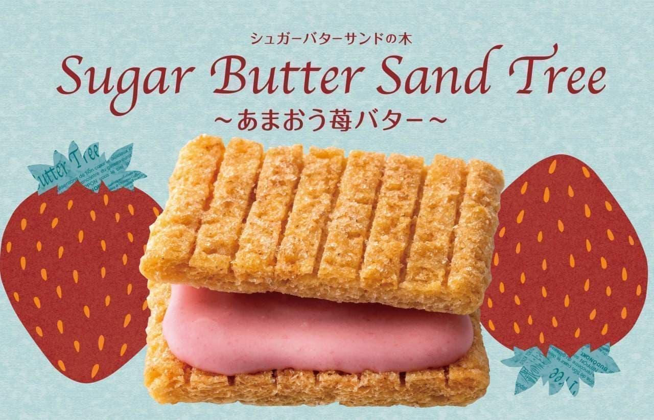 初の博多限定品「あまおう苺バター」シュガーバターの木から
