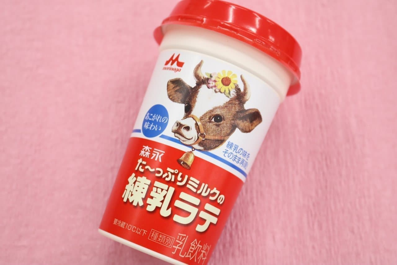 ファミマ「た~っぷりミルクの練乳ラテ」