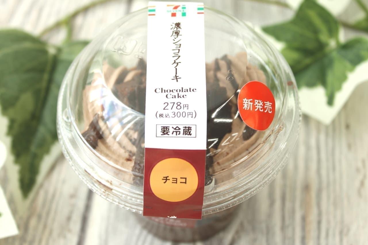セブン-イレブン「濃厚ショコラケーキ」