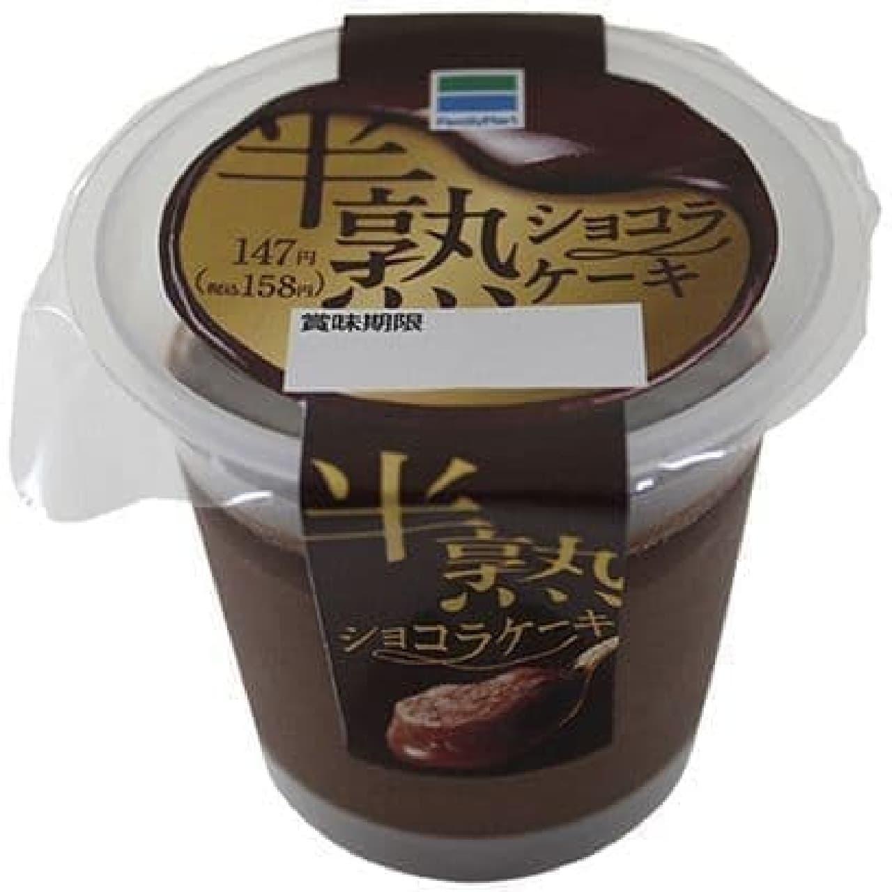 ファミリーマート「半熟ショコラケーキ」