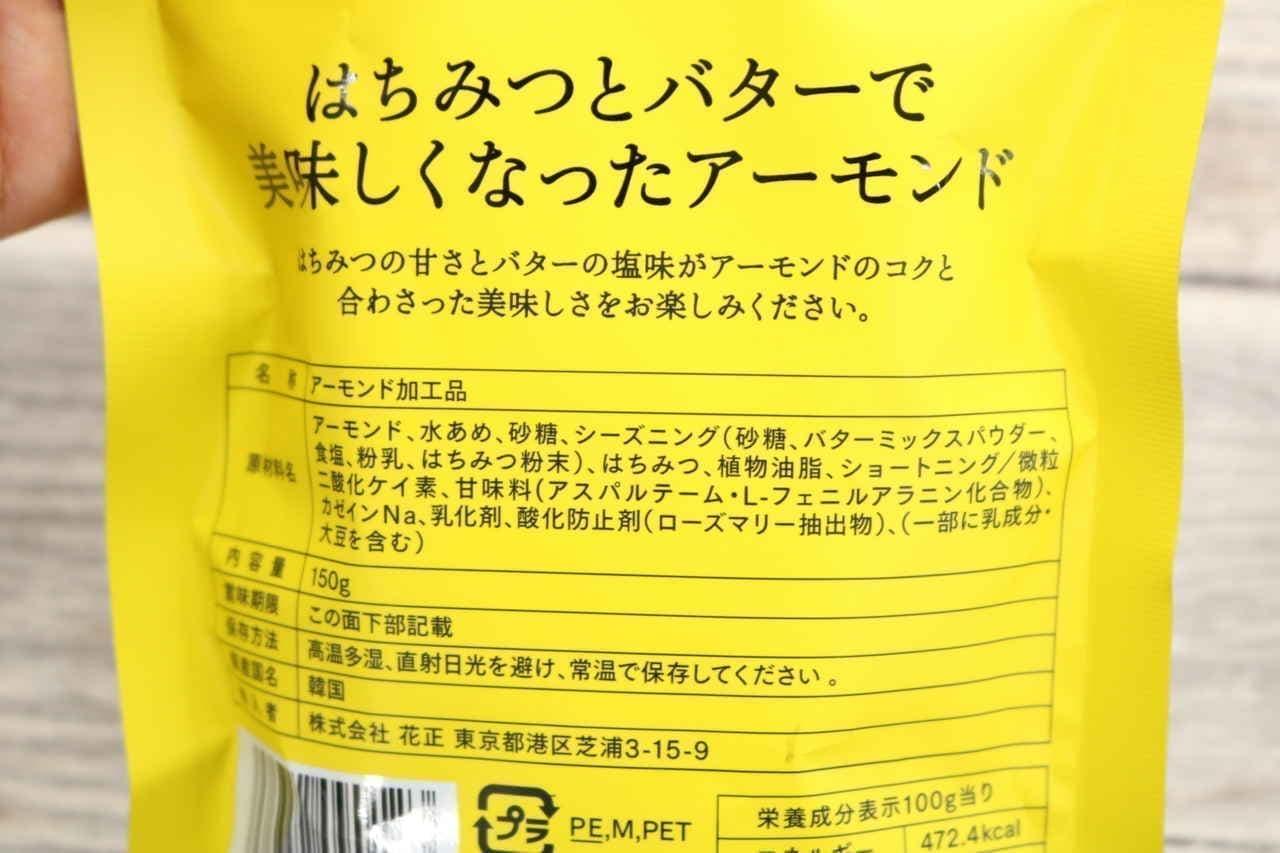 肉のハナマサ はちみつとバターで美味しくなったアーモンド
