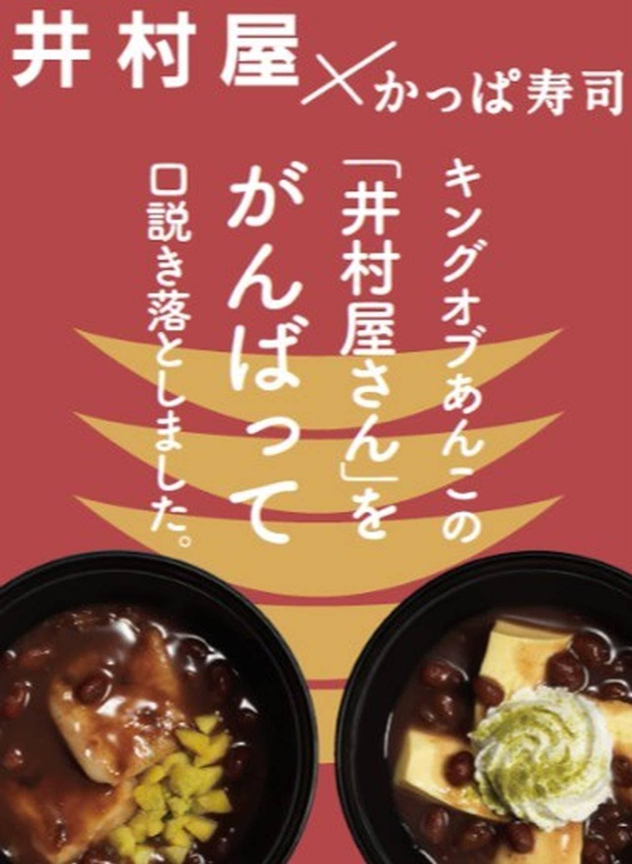 かっぱ寿司「焼餅入りぜんざい -王道粒あん汁粉仕立て-」&「プレミアムプリンぜんざい -冷やし汁粉仕立て-」