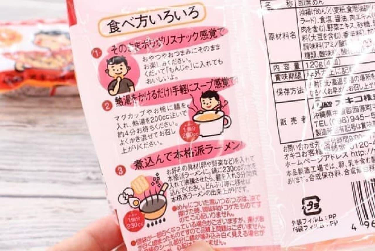沖縄の「オキコラーメン」