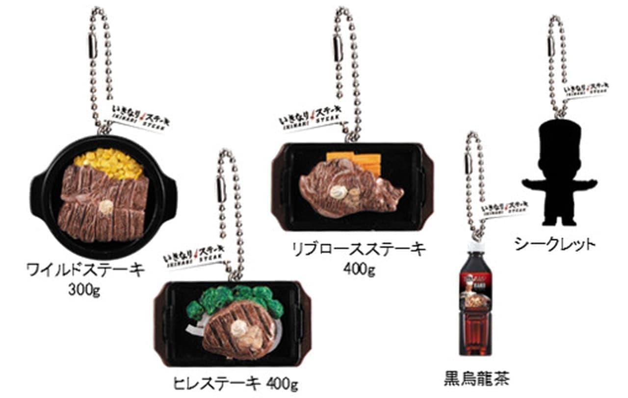 ガシャポン「いきなり!ステーキ いきなり!ミニチュアマスコット」