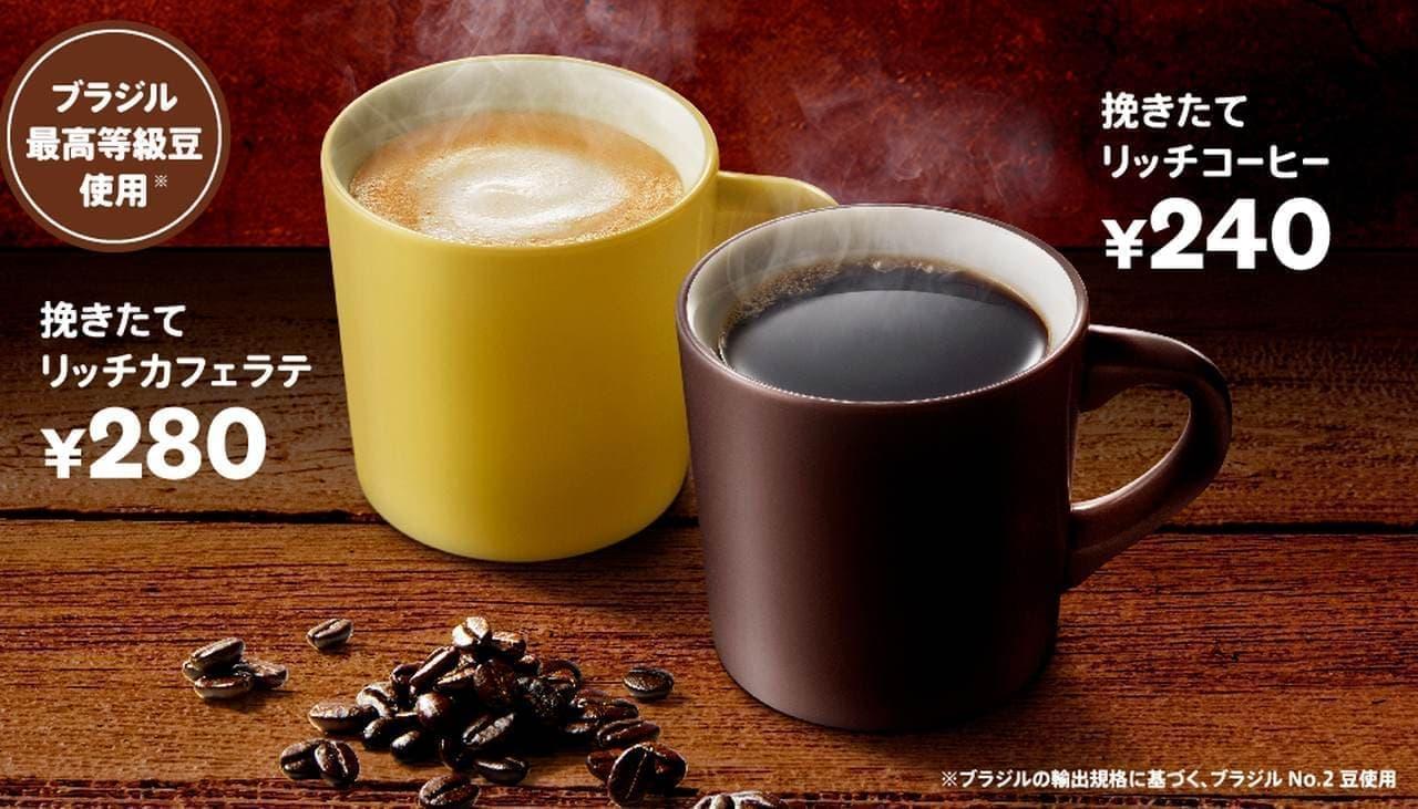 ケンタからコーヒーとビスケットが楽しめるお得なクーポン
