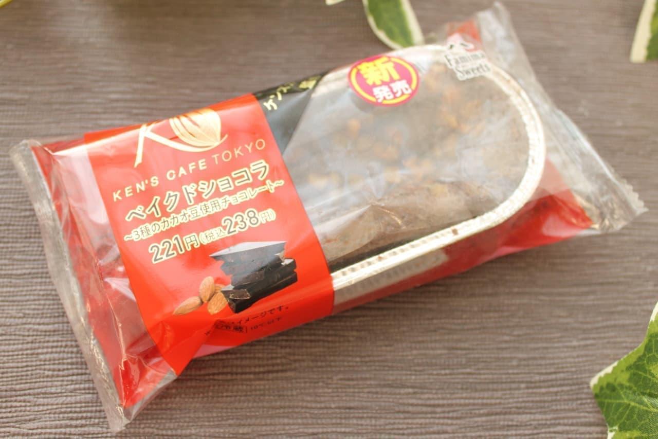 ファミリーマート限定「ケンズカフェ東京 ベイクドショコラ」