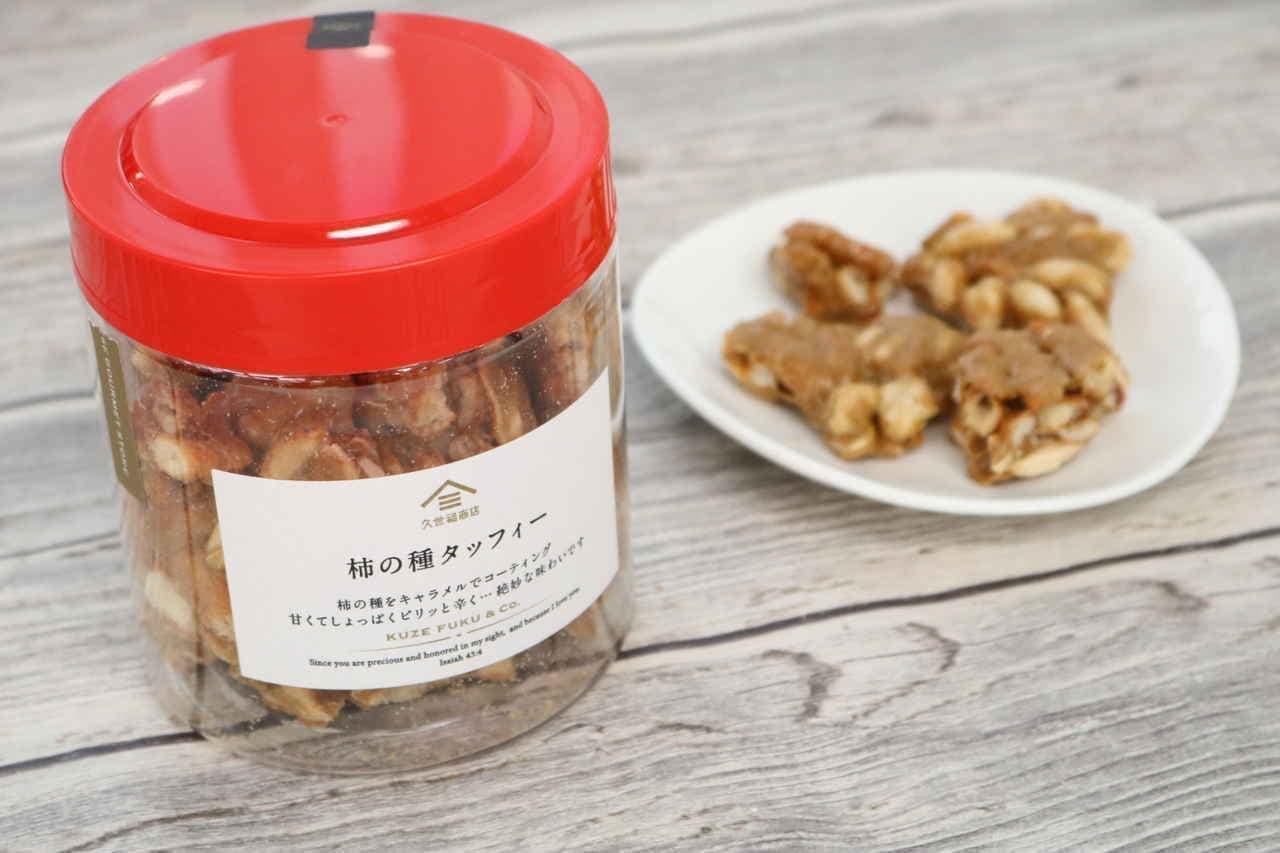 柿の種タッフィー 久世福商店