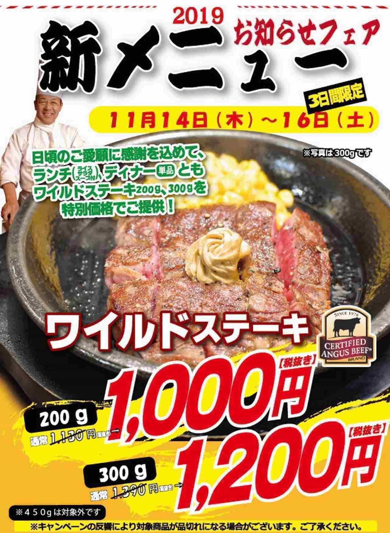 """いきなり!ステーキで""""ワイルドステーキ200g""""が今だけ1,000円"""