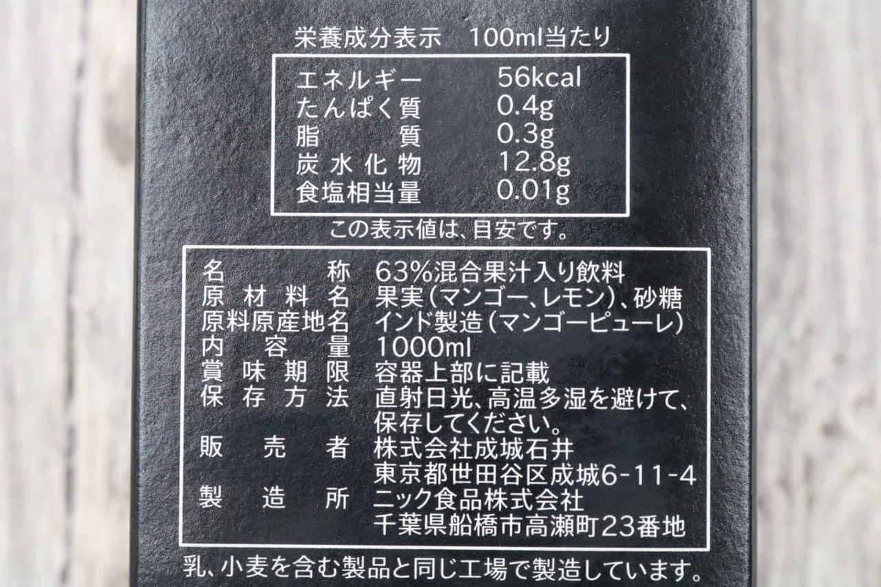 成城石井のフルーツジュース