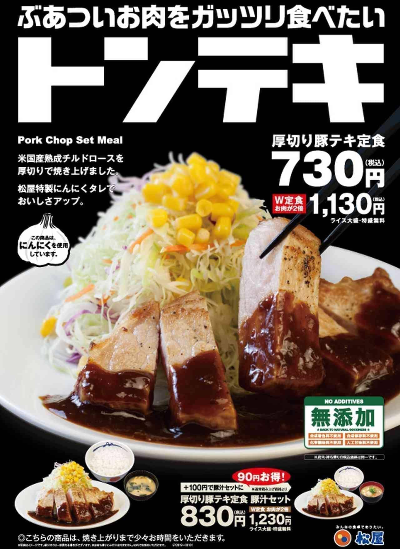 松屋「厚切り豚テキ定食」