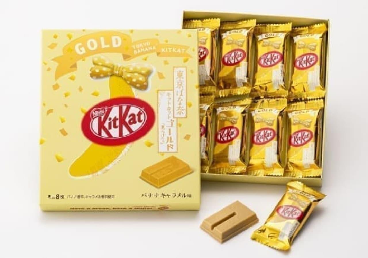 東京ばな奈 キットカット ゴールド『見ぃつけたっ』 バナナキャラメル味